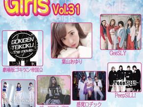 「Girls × Girls × Girls vol.31」