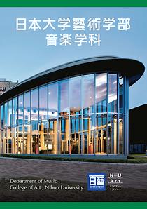日本大学芸術学部音楽学科