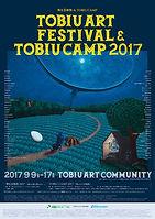 飛生芸術祭2017 | TOBIU ART FESTIVAL2017 | TOBIU CAMP2017