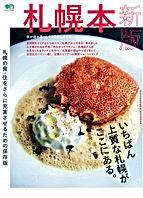 10.29札幌本.jpg