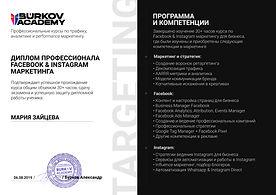 Мария Зайцева 1.jpg