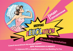 wedding rEVOLution