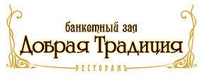 ДобТрадЛогот1-1+.jpg