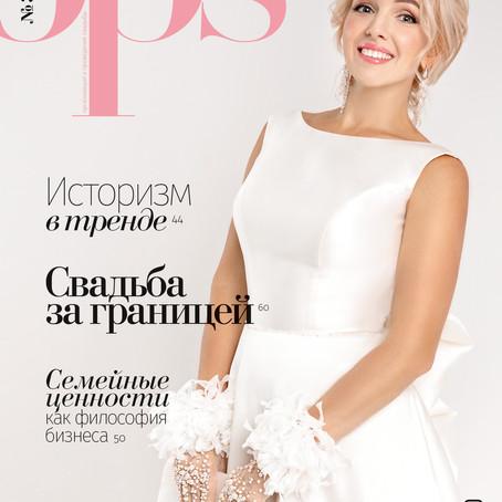 Осенний выпуск журнала