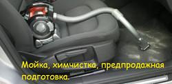 Химчистка авто в Смоленске
