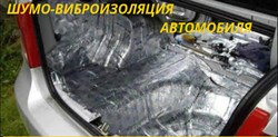 Шумо-виброизоляция автомобиля в Смоленске..jpg