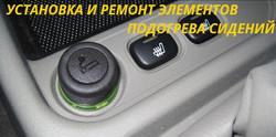 Установка и ремонт элементов подогрева сидений в Смоленске.jpg