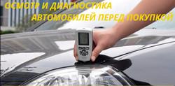 Проверка автомобиля перед покупкой в Смоленске, измерение толщины ЛКП, проверка