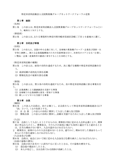 INF-29 Articles of Incorporation.png