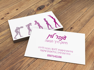 inbar levin business card mockup.jpg