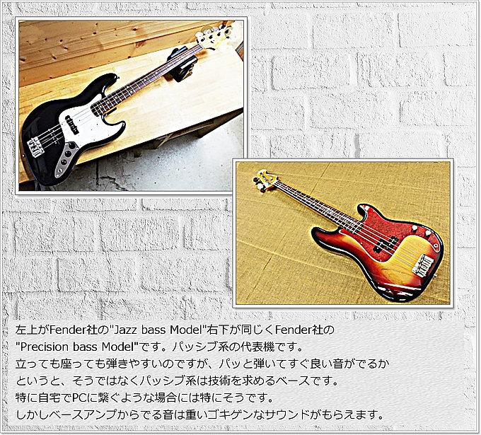 Fender Bass Passive_OKコメント-FiXokokokok.j