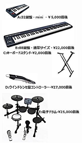 Music Device All-L-03.jpg