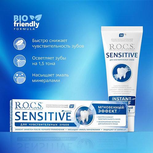 """R.O.C.S. Sensitive Зубная паста """"Мгновенный эффект"""", 94 гр"""