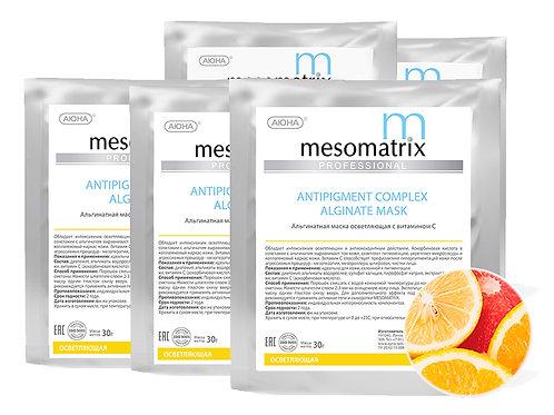 Альгинатная маска осветляющая MESOMATRIX с витамином C /ANTIPIGMENT COMPLEX 30мл