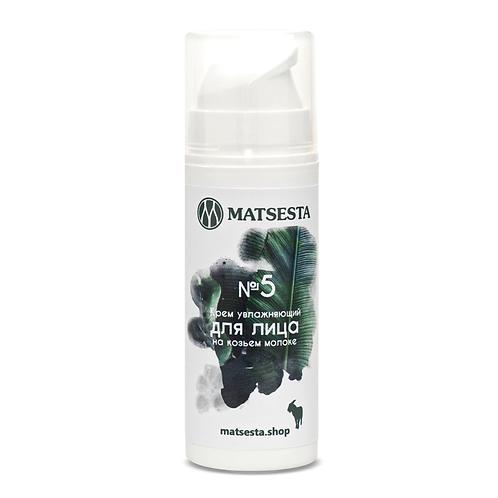 """MATSESTA Натуральный увлажняющий крем для сухой кожи лица """"№5"""" на козьем молоке,"""