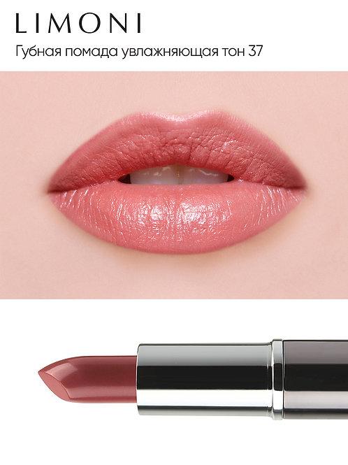 Limoni Увлажняющая помада для губ Lipstick, тон 37