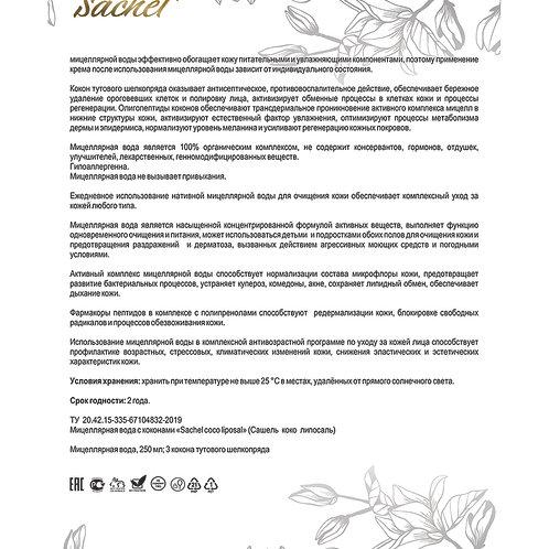 Сашера-МЕД Мицеллярный лосьон с коконами ''Сашель'' Liposal Coco