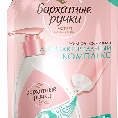 Бархатные Ручки Крем-мыло жидкое Антибактериальный комплекс, 500 мл