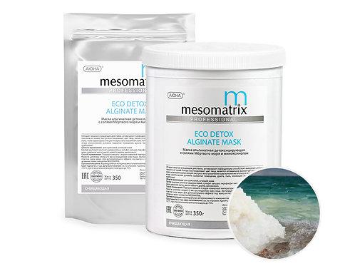 Альгинатная маска MESOMATRIX детоксицирующая с солями Мёртвого моря и миоксиноло