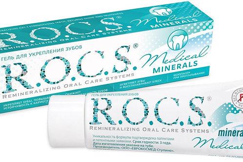 R.O.C.S. Medical Minerals Гель для укрепления зубов, 45 г
