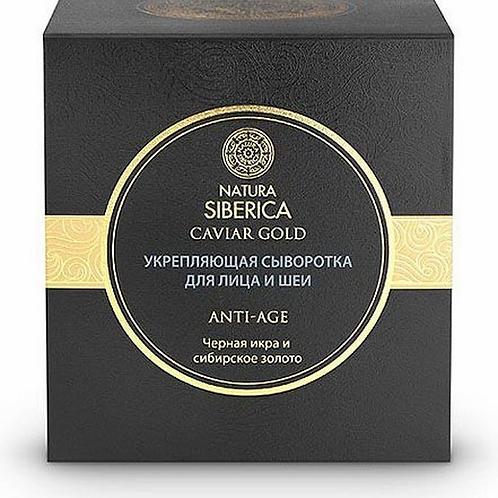 NATURA SIBERICA Caviar gold Укрепляющая сыворотка для лица и шеи Anti-age, 30 мл