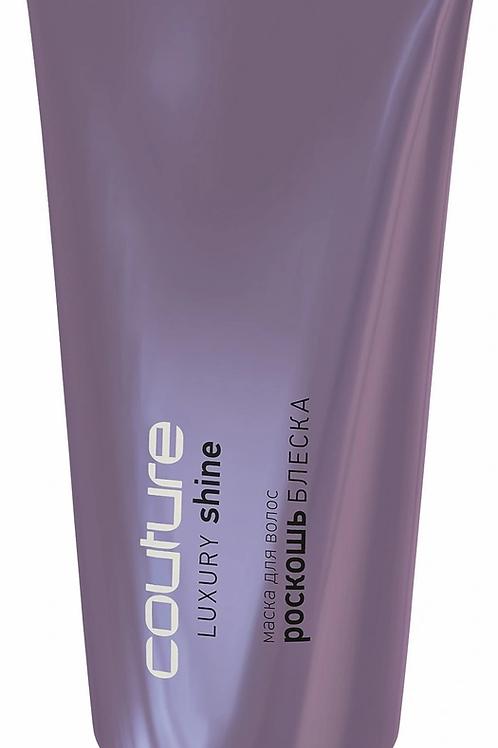 Estel Haute Couture Luxury Shine New Маска для волос 200 мл.