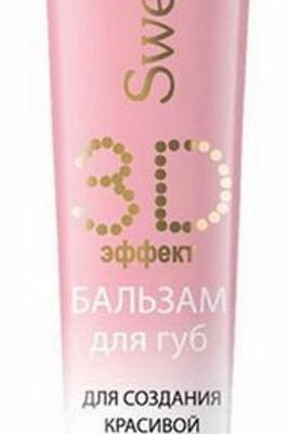 """Белита Бальзам для губ """"Sweet Lips. 3D-эффект"""" для создания красивой полноты г.."""