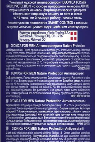 "Deonica  for Men Антиперспирант ""Nature Protection"".  Мужской. Спрей, 200 мл. .."