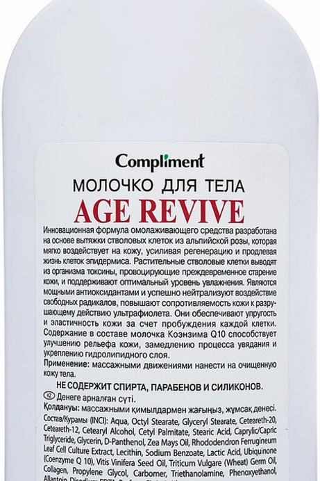 Compliment Age Revive Молочко для тела, 400 мл
