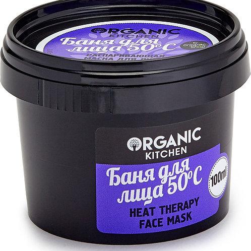 "Organic Shop Китчен Маска-распаривающая для лица ""Баня для лица"", 100 мл"