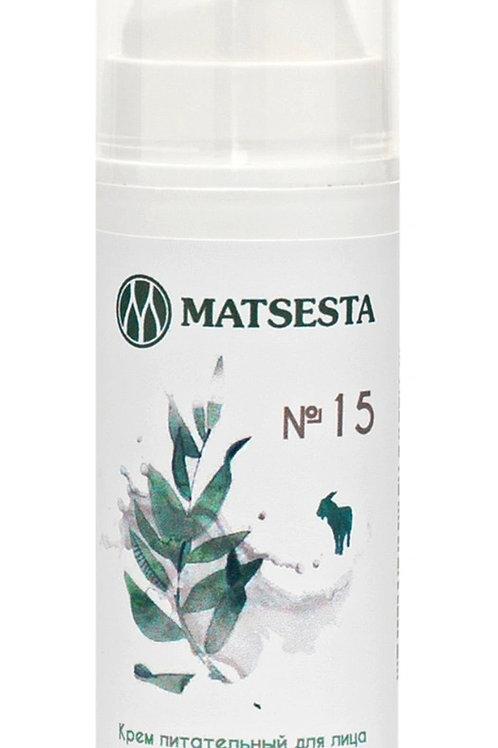 """MATSESTA Натуральный питательный крем для лица """"№15"""" на козьем молоке, для сухой"""