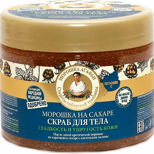 Рецепты бабушки Агафьи скраб для тела морошка на сахаре, 300 мл