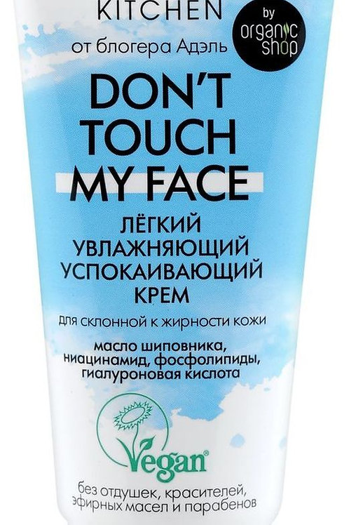 Organic Shop Kitchen Don't Touch My Face Легкий увлажняющий успокаивающий крем..