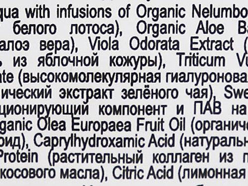 Маска-патчи для глаз Planeta Organica Pure, 100 мл