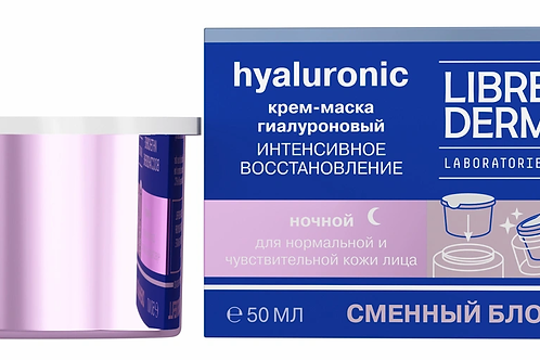 Librederm Eco-refill Гиалуроновый крем-маска Интенсивное восстановление ночной..