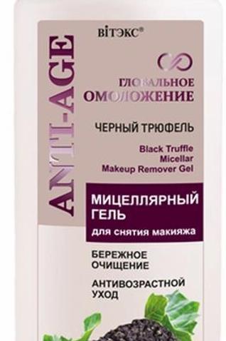 Витэкс Гель для снятия макияжа Глобальное омоложение Черный трюфель, мицеллярн..