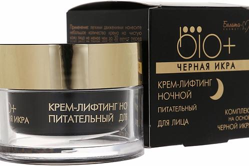 Белита-М Крем-лифтинг НОЧНОЙ питательный BIO+ Черная икра, 45 г