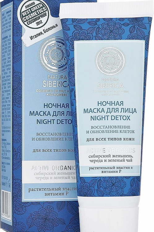 "Natura Siberica Маска ""Night Detox Восстановление и обновление клеток"", ночная.."