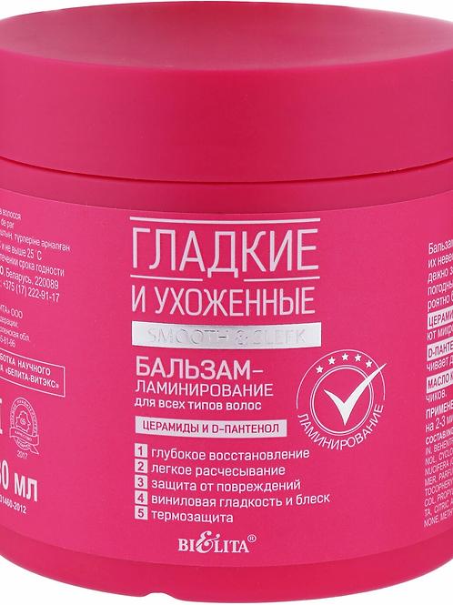 Белита Бальзам-ламинирование для всех типов волос Гладкие и Ухоженные, 380 мл