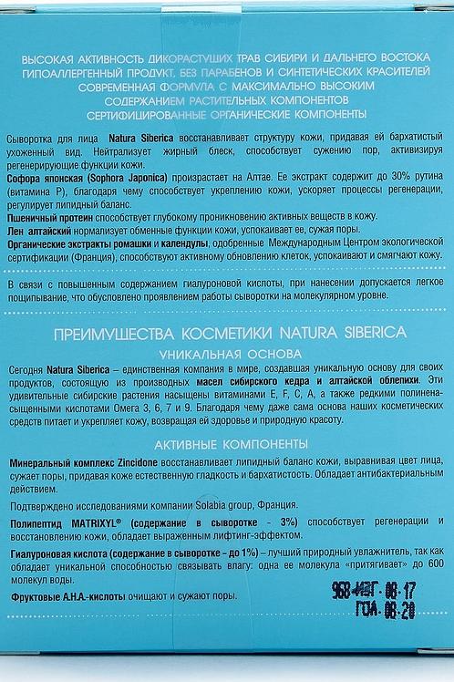 Natura Siberica Сыворотка для лица, для жирной и комбинированной кожи, 30 мл