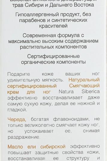 """Natura Siberica Крем для ног """"Смягчающий"""", 75 мл"""