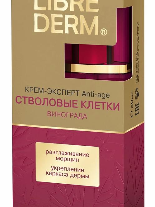 Librederm Крем-эксперт для лица Стволовые клетки винограда, Anti-Age, 50 мл