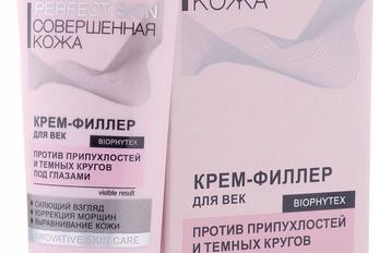 Витэкс Perfect Skin Совершенная кожа Крем-филлер для век, 20 мл туба в коробке