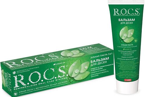 """Зубная паста R.O.C.S. """"Бальзам для десен"""", 75 мл"""