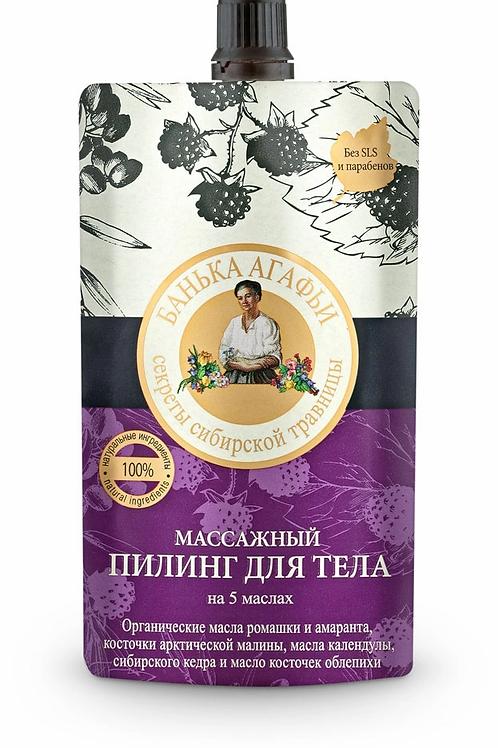 Рецепты бабушки Агафьи Пилинг для тела массажный, 100 мл
