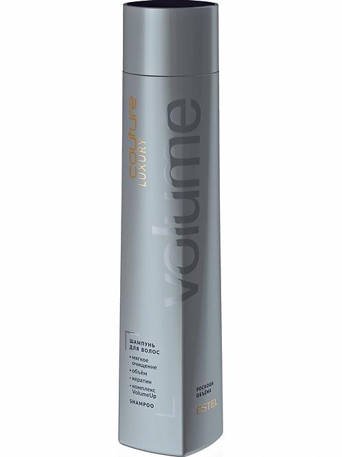 ESTEL PROFESSIONAL Шампунь HAUTE COUTURE LUXURY VOLUME для объема волос 300 мл