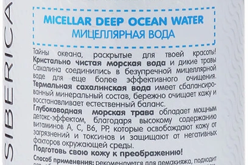Natura Siberica Detox organics Kamchatka Вода мицеллярная, 170 мл