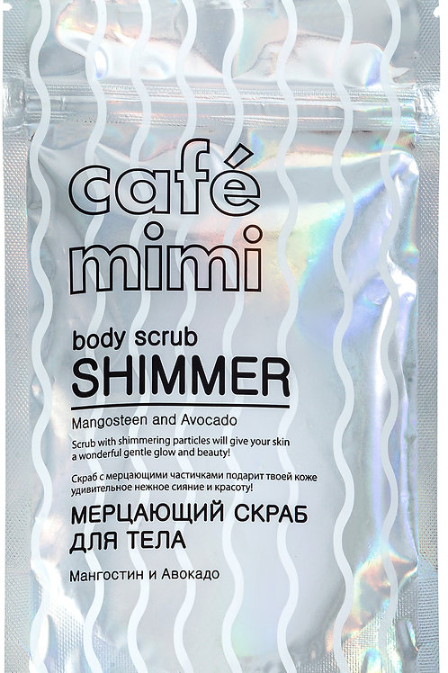 cafe mimi мерцающий скраб для тела мангостин и авокадо , 150 г