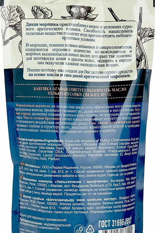 Рецепты бабушки Агафьи шампунь для волос увлажнение и восстановление морошковы..