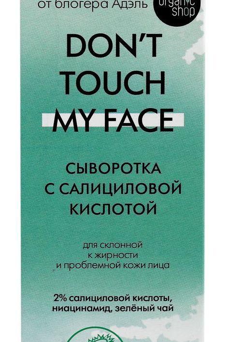 Organic Shop Organic Kitchen Bloggers Don't Touch My Face от блогера Адэль Сыв..
